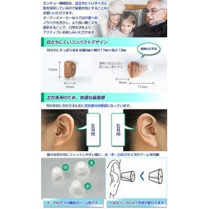 補聴器 耳穴式 デジタル  オンキョー OHS-D21  片耳用 使用後返品可能 非課税|tsuten2|03