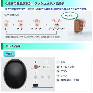 補聴器 耳穴式 デジタル  オンキョー OHS-D21  片耳用 使用後返品可能 非課税|tsuten2|05