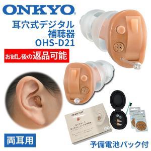 ONKYO オンキョー 耳穴式デジタル補聴器 OHS-D21 両耳用 使用後返品可能 非課税|tsuten2