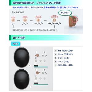 ONKYO オンキョー 耳穴式デジタル補聴器 OHS-D21 両耳用 使用後返品可能 非課税|tsuten2|05