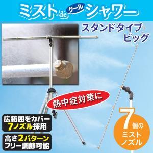 ミストシャワー 屋外用 ミストdeクールシャワー スタンドタイプBIG ノズル7個|tsuten2