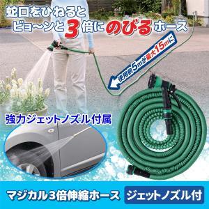 ジェット放水ノズル付き マジカル3倍 伸縮ホースセット|tsuten2