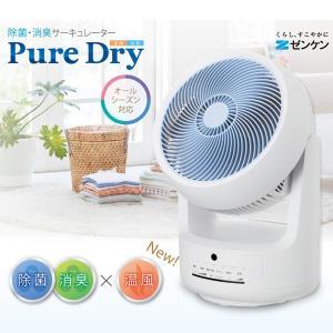 ゼンケン 除菌消臭 温風 サーキュレーター ピュアドライ ZCL-1200 衣類乾燥機能付|tsuten2