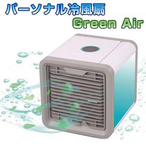 パーソナルミニ冷風扇 グリーンエアー GreenAir 冷風機|tsuten2