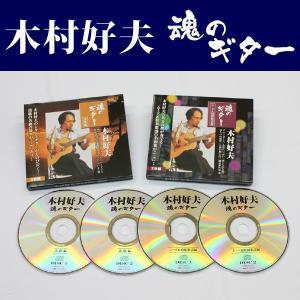 木村好夫 魂のギターCD4枚組全58曲 演歌・ムード&昭和歌謡 tsuten2