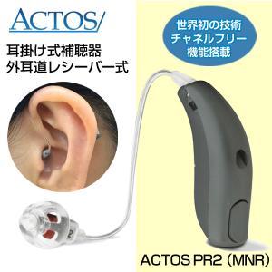 アクトス補聴器PR 外耳道レシーバー耳かけ式デジタル補聴器 チャネルフリー搭載 片耳用 返品可能 非課税 tsuten2