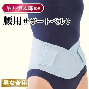 酒井慎太郎監修 腰用サポートベルト 腰痛ベルト コルセット 男女兼用 S〜3Lの5サイズ tsuten2