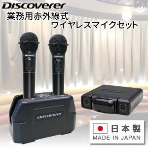 日本製 CSR 赤外線ワイヤレスマイクセット 充電式マイク2本組 TWM-200 カラオケ対応|tsuten2