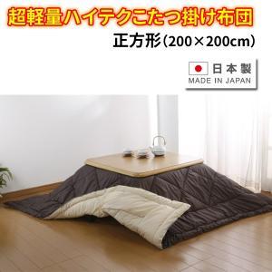 こたつ布団 日本製 超軽量ハイテク こたつ掛け布団 リバーシブルタイプ 正方形 200×200cm|tsuten2