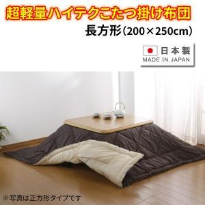 こたつ布団 日本製 超軽量ハイテク こたつ掛け布団 リバーシブルタイプ 長方形 200×250cm こたつ上掛けふとん|tsuten2