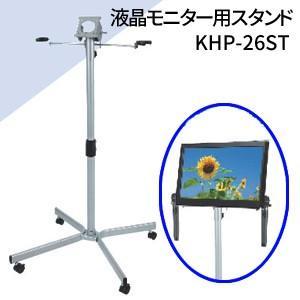 液晶モニタースタンド KHP-26ST 日本製 13〜26インチテレビ対応/カラオケ用|tsuten2