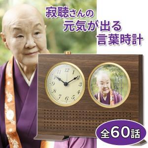 瀬戸内寂聴さんの元気が出る言葉時計 置き時計 60法話収録|tsuten2
