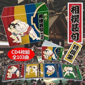 絶品!相撲甚句特選集 CD4枚組BOX 全103曲 tsuten2
