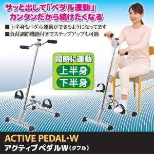 腕回しもできるペダルこぎ運動器 アクティブペダルW|tsuten2