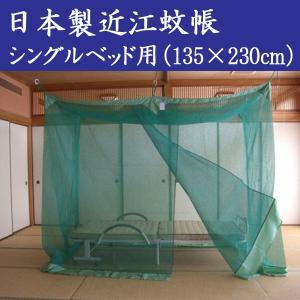 日本製 麻混ベッド用近江蚊帳(かや)/シングルベッド用(135×230cm)高さ190cm tsuten2