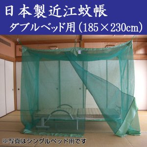 日本製 麻混ベッド用近江蚊帳(かや)/ダブルベッド用(185×230cm)高さ190cm tsuten2