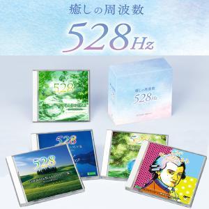 癒しの周波数528Hzベストコレクション CD5枚組全62曲 エイコン・ビビノ tsuten2