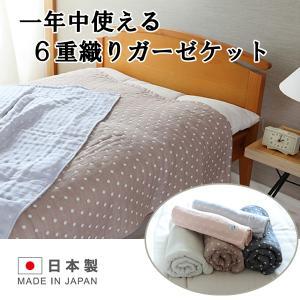 おたふくわた 日本製 6重織りガーゼケット オールシーズン対応肌掛け tsuten2