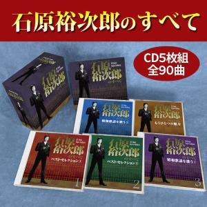 石原裕次郎のすべて CD5枚組 全90曲 TFC-2601 tsuten2