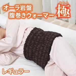 日本製 オーラ岩盤 腹巻きウォーマー極 ボディチューブ レギュラーサイズ|tsuten2