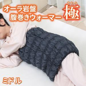 日本製 オーラ岩盤 腹巻きウォーマー極 ボディチューブ ミドルサイズ|tsuten2
