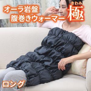 日本製 オーラ岩盤 腹巻きウォーマー極 ボディチューブ ロングサイズ|tsuten2