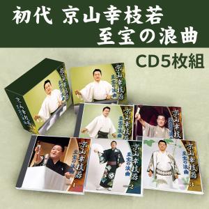 初代 京山幸枝若 至宝の浪曲 CD5枚組BOX TFC-3011-5 tsuten2