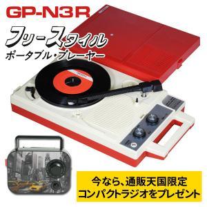 ANABAS ポータブルレコードプレーヤー GP-N3R コロムビア GP-3-R 正式ライセンス復刻品|tsuten2