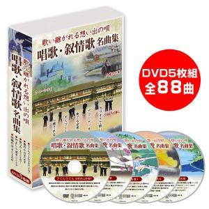 DVDカラオケ全集 歌い継がれる想い出の唄 唱歌・叙情歌・童謡名曲集 DVD5枚組全88曲/DKLJ-1001 tsuten2
