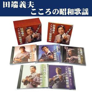 田端義夫 こころの昭和歌謡 CD5枚組BOX全90曲 TFC-2531 tsuten2