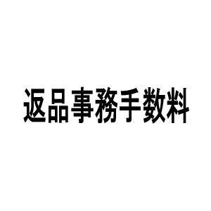 返品事務手数料 tsuten2