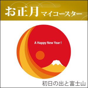 お正月コースター(初日の出と富士山)...