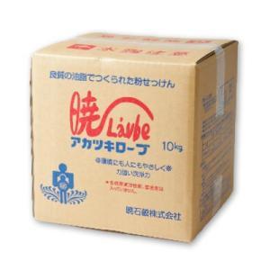 アカツキローブ 洗濯用 粉石けん 10kg 無香料