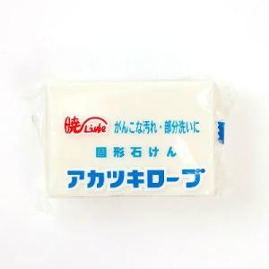 アカツキローブ 固形石けん 150g[暁石鹸]【ローブ 石鹸 部分洗い 暁ローブ】 tsutsu-uraura