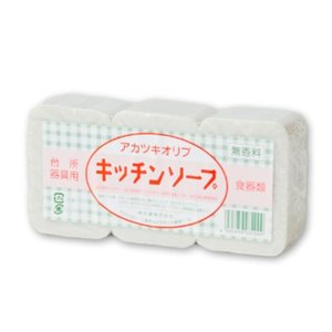 アカツキオリブ キッチンソープ 130g × 3個入り [暁石鹸]【アカツキ オリブ 石鹸 固形石けん 台所 食器洗い】|tsutsu-uraura
