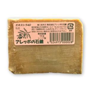 アレッポの石鹸 エキストラ40 180g  アデル・ファンサ|tsutsu-uraura