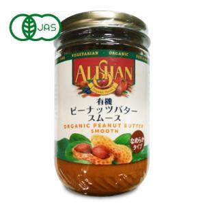 アリサン ピーナッツバター スムース 454g  有機 オーガニック|tsutsu-uraura