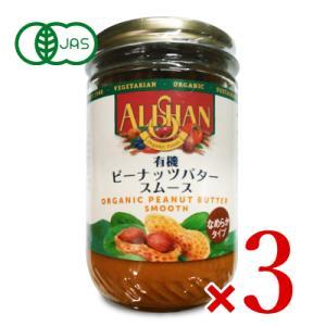 送料無料 アリサン ピーナッツバター スムース 454g × 3個  有機 オーガニック tsutsu-uraura
