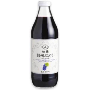 長野県産コンコードぶどう使用。 濃縮還元していない100%ストレートジュース。