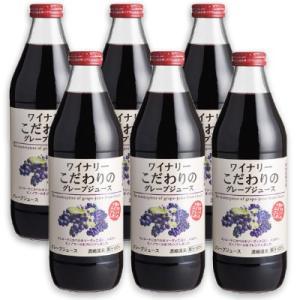 送料無料 アルプス ワイナリーこだわりのグレープジュース 1L × 6本 果汁100% tsutsu-uraura