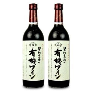 アルプス 契約農場の有機ワイン 赤 720ml × 2本|tsutsu-uraura