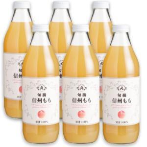 長野県産の白桃を100%使用した 濃縮還元していないストレートジュース。