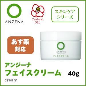 アンジーナ フェイスクリーム 40g【ANZENA】|tsutsu-uraura