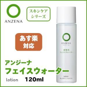 アンジーナ フェイスウォーター 120ml 【ANZENA】|tsutsu-uraura