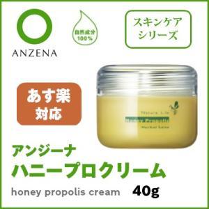 アンジーナ ハニープロクリーム 40g【ANZENA】|tsutsu-uraura