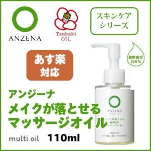 アンジーナ メイクが落とせるマッサージオイル 110ml【ANZENA】|tsutsu-uraura