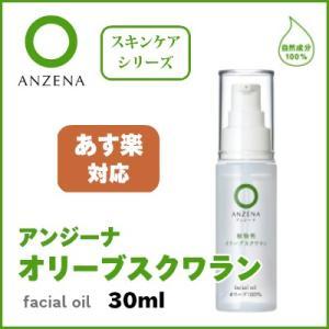 アンジーナ オリーブスクワラン 30ml【ANZENA】|tsutsu-uraura