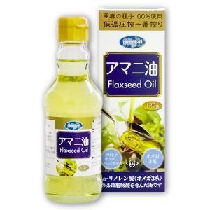 朝日 アマニ油 170g 【亜麻仁 あまに フラックスシードオイル フラックスオイル オメガ3】|tsutsu-uraura