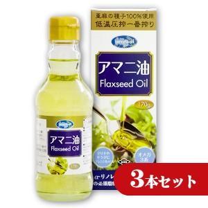 朝日 アマニ油 170g お得な3本セット 【亜麻仁 あまに フラックスシードオイル フラックスオイル オメガ3】|tsutsu-uraura