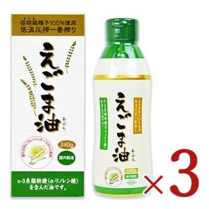 朝日 えごま油酸化防止ボトル 340g × 3個